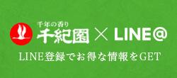 千機縁×LINE@ LINE登録でお得な情報をGET!