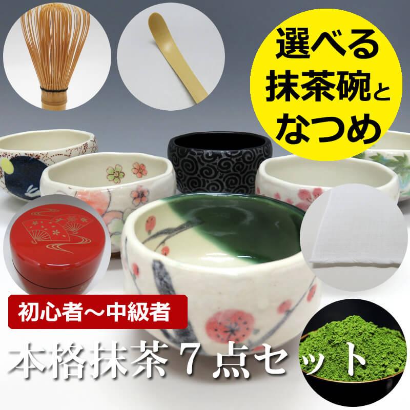 抹茶を点てるのが初めてな方も、ご自宅で簡単に点てられる茶道具のセットです