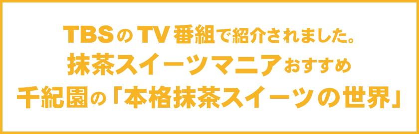 TBSのTV番組で紹介されました抹茶スイーツマニアがおすすめ千紀園の「本格抹茶スイーツの世界」