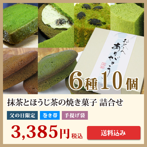 宇治抹茶と宇治ほうじ茶の焼き菓子6種10個詰合せ