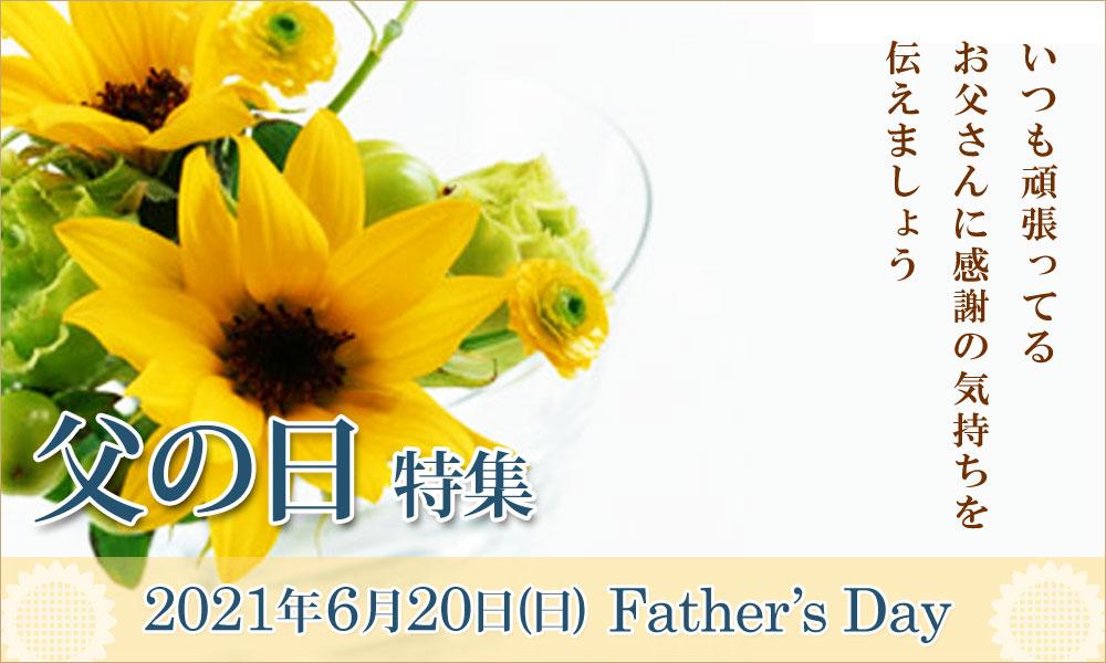 いつも頑張っているお父さんに感謝の気持ちを伝える父の日特集2021