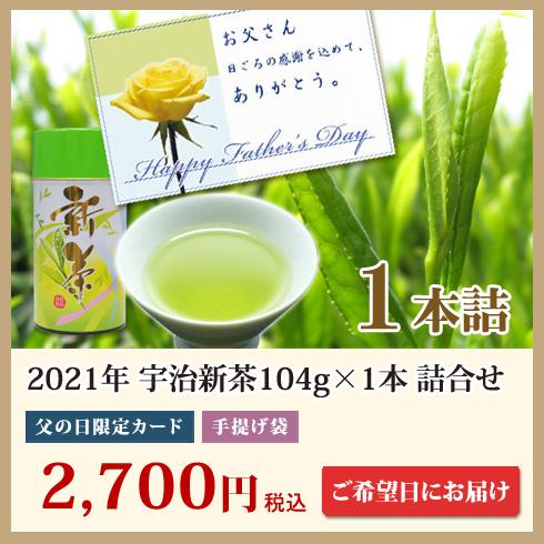2021年新茶 宇治茶 104g 茶缶箱