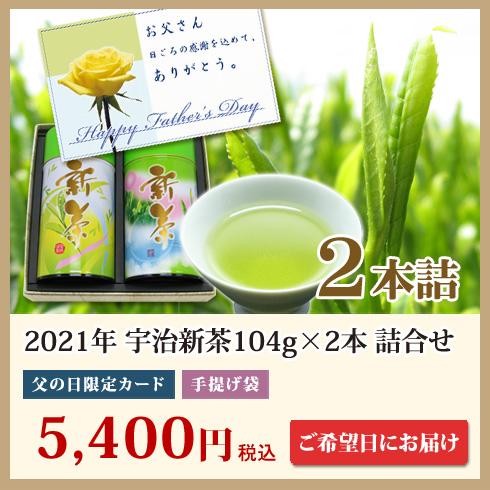 2021年新茶 宇治茶 104g×2本 茶缶箱