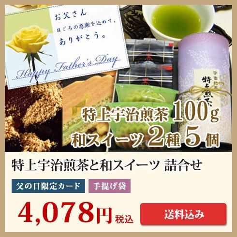 京都宇治茶特上煎茶と和スイーツ3種5個詰合せ