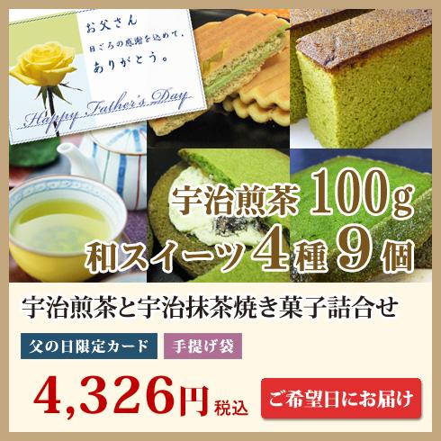 京都宇治煎茶と宇治抹茶焼き菓子4種9個詰合せ