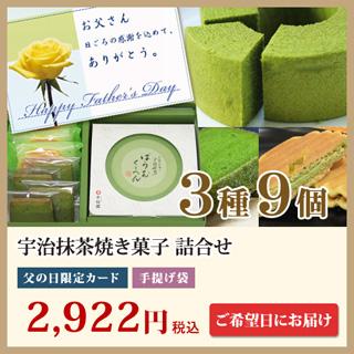 老舗茶舗の京都宇治抹茶焼き菓子の3種9個詰合せ