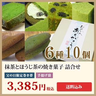 老舗茶舗の京都宇治抹茶とほうじ茶の焼き菓子6種10個詰合せ