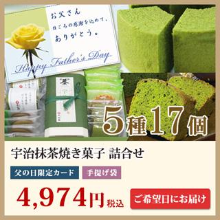 老舗茶舗の京都宇治抹茶焼き菓子5種17個詰合せ