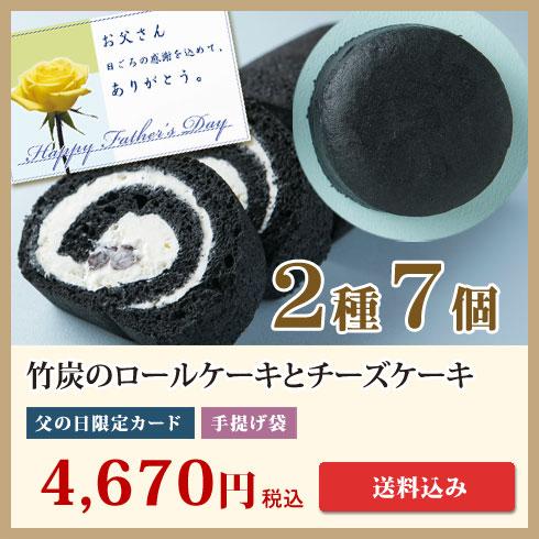 男のスイーツセット(竹炭ロールケーキ・チーズケーキ)