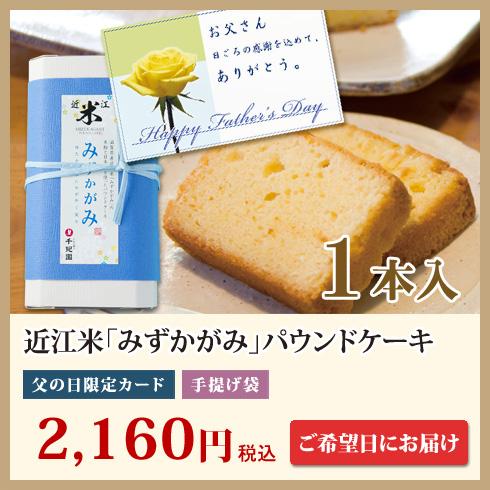 近江米と日本酒の「みずかがみ」パウンドケーキ
