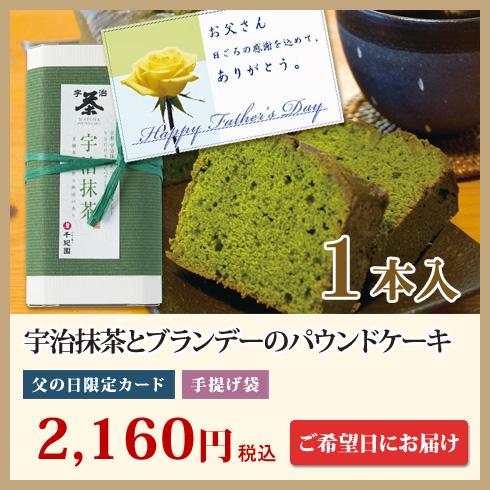 宇治抹茶とブランデーのパウンドケーキ