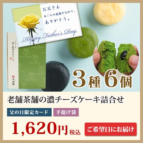 濃チーズケーキ(宇治抹茶・クリーム・竹炭) 各種2個入計6個入