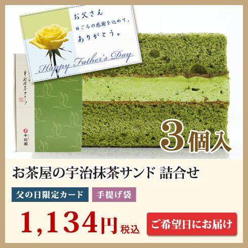 お茶屋の京都 宇治抹茶サンド 3個入