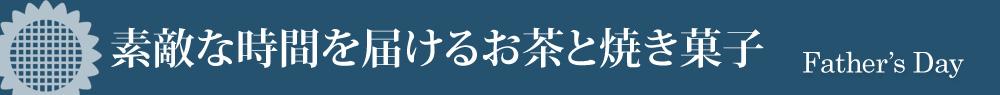 素敵なお茶時間をプレゼント 老舗茶舗の日本茶と宇治抹茶焼き菓子のギフト