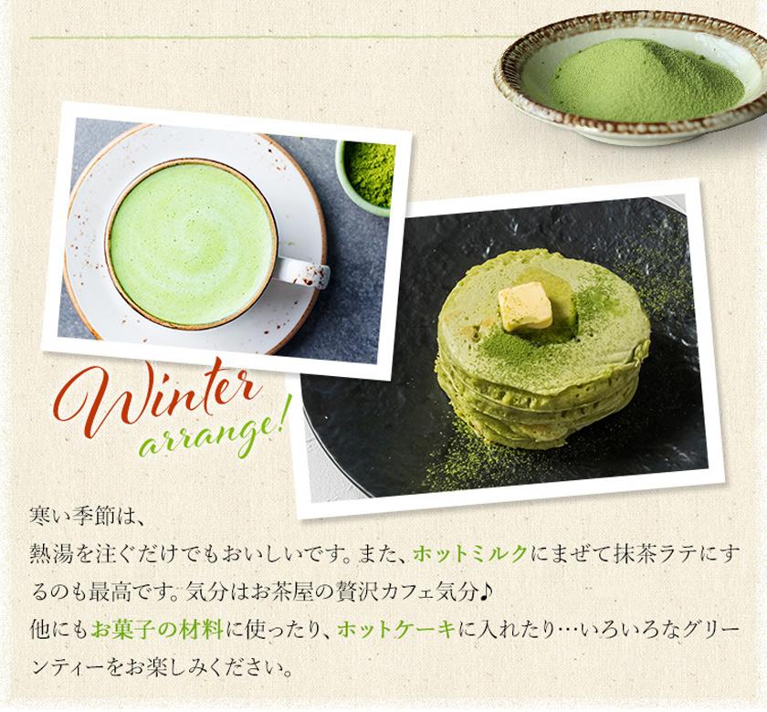 千紀園(せんきえん)の京都 宇治抹茶グリーンティー