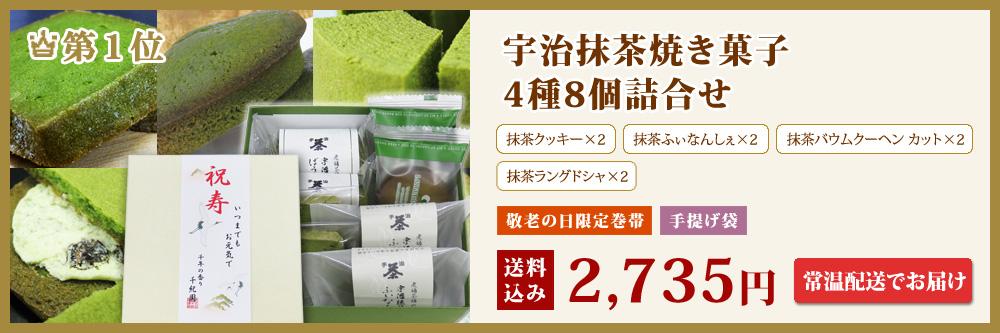 宇治抹茶焼き菓子4種8個詰合せ