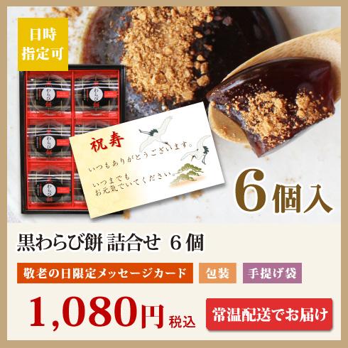 黒わらび餅 (沖縄県産 黒糖使用) 6個入ギフトボックス