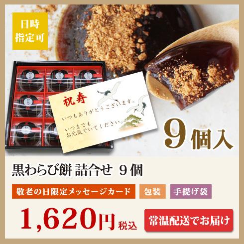 黒わらび餅 (沖縄県産 黒糖使用) 9個入ギフトボックス