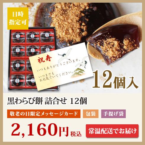 黒わらび餅 (沖縄県産 黒糖使用) 12個入ギフトボックス