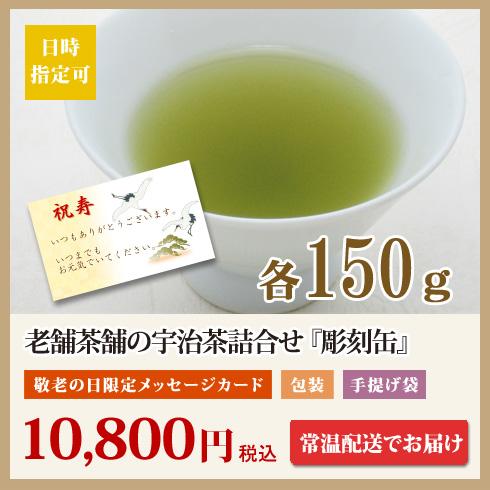 宇治茶詰合せ 『彫刻缶セット』 (高級手作り缶) 玉露・煎茶2本詰