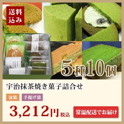 老舗茶舗の宇治抹茶焼き菓子5種10個ギフトボックス