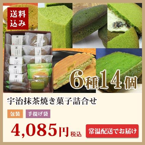 老舗茶舗の宇治抹茶焼き菓子6種14個ギフトボックス