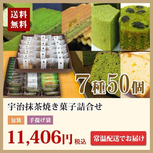 老舗茶舗の宇治抹茶焼き菓子7種50個ギフトボックス