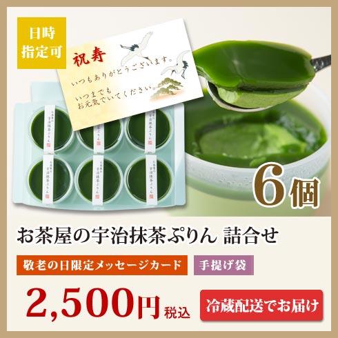 お茶屋の宇治抹茶ぷりん6個入