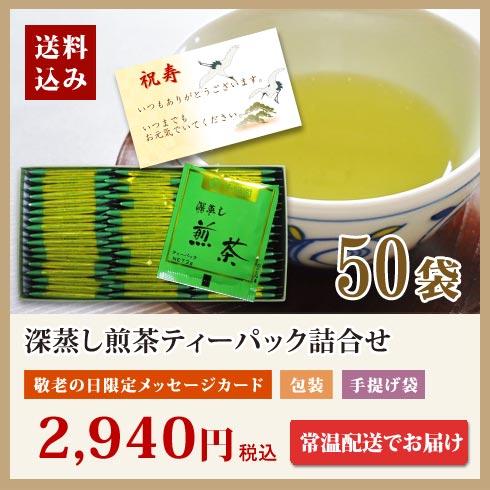 深蒸し煎茶ティーバッグ2g×50袋ギフトボックス