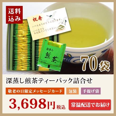 深蒸し煎茶ティーバッグ2g×70袋ギフトボックス