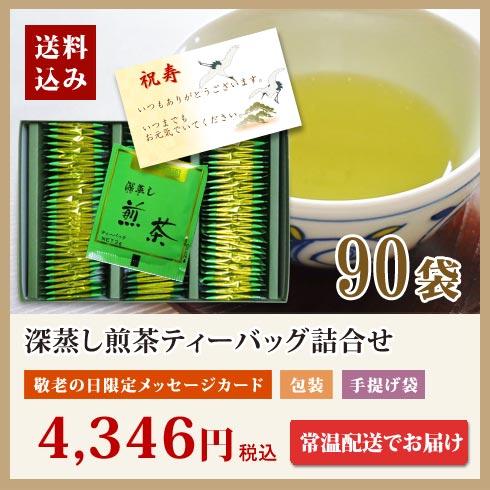 深蒸し煎茶ティーバッグ2g×90袋ギフトボックス