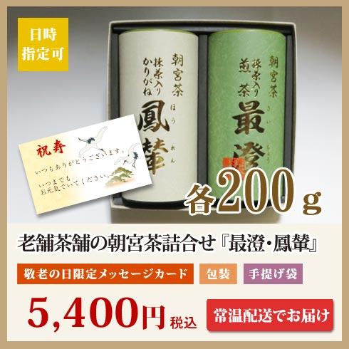 朝宮茶詰合せ『最澄・鳳輦セット』抹茶入煎茶・抹茶入雁ヶ音2本詰ギフトボックス