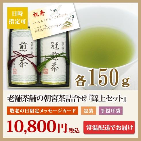 朝宮茶詰合せ『錦上セット』冠煎茶・煎茶二本詰ギフトボックス