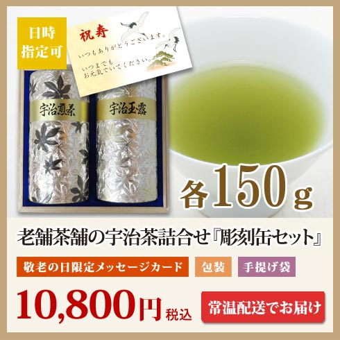 宇治茶『彫刻缶セット』(高級手作り缶)玉露・煎茶二本詰ギフトボックス