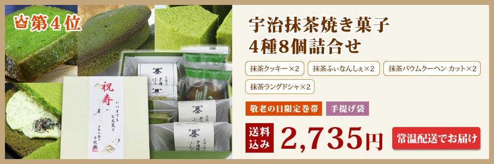 老舗茶舗の宇治抹茶焼き菓子4種8個ギフトボックス