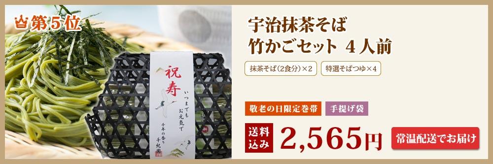 老舗茶舗の宇治抹茶そば2袋・そばつゆ4袋(4人前)竹かごセット