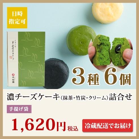 濃チーズケーキ(宇治抹茶・クリーム・竹炭) 各種2個入(計6個)