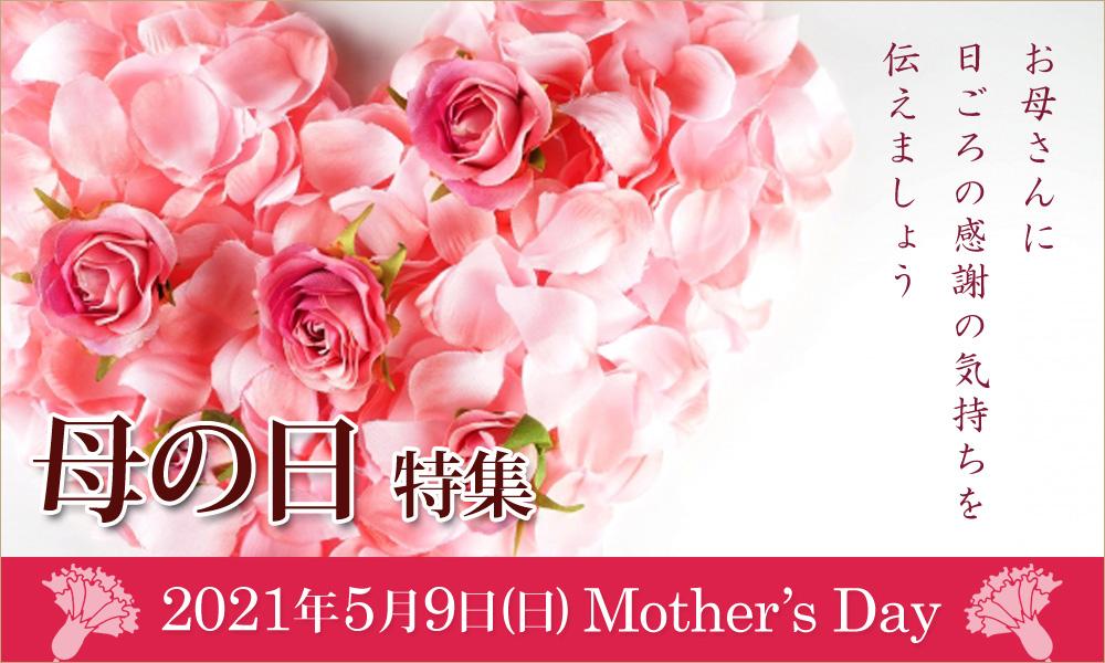 2021年母の日特集お母さんの気分を上げる贈り物