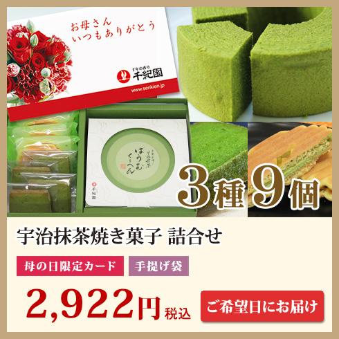 老舗茶舗の京都宇治抹茶焼き菓子3種9個詰合せ