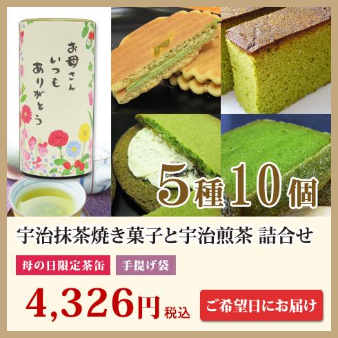 老舗茶舗の京都宇治抹茶焼き菓子と宇治煎茶5種10個詰合せ