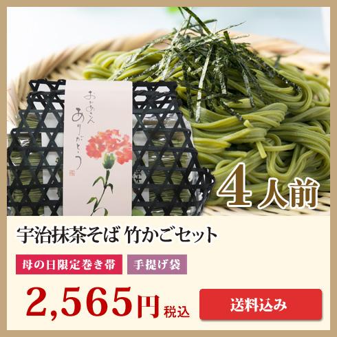 京都宇治抹茶そば2袋・そばつゆ4袋(4人前)竹かごセット