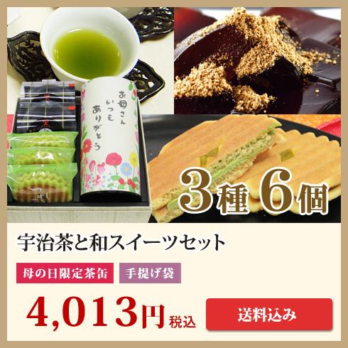 京都宇治茶と和スイーツセット3種6個