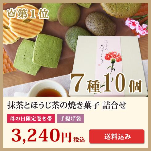 抹茶とほうじ茶の焼き菓子7種10個詰合せ