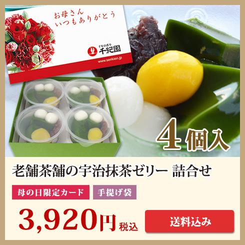 お茶屋の京都 宇治抹茶ゼリー4個入