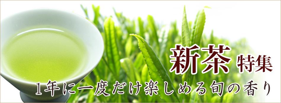 新茶の季節ですので予約を開始しました。