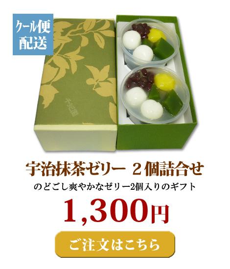 お茶屋の京都宇治抹茶ゼリー2個入り