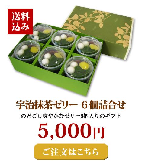 お茶屋の京都宇治抹茶ゼリー6個入り