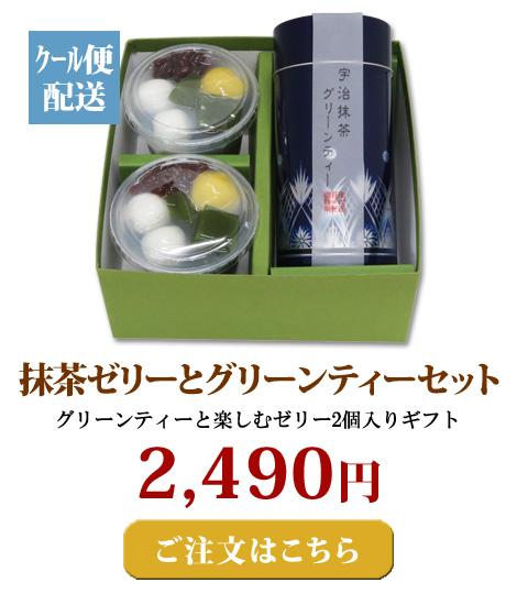 お茶屋の京都宇治抹茶ゼリー2個とグリーンティー詰合せ