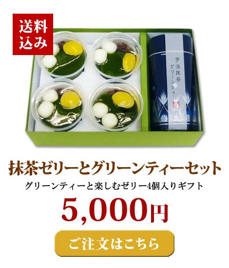 お茶屋の京都宇治抹茶ゼリー4個とグリーンティー詰合せ