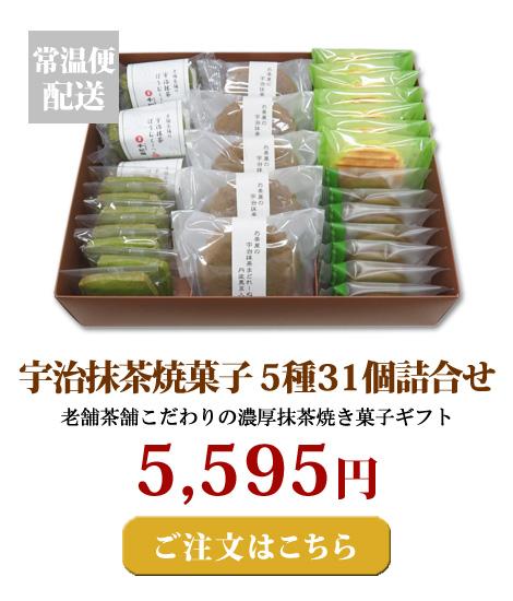 宇治抹茶焼き菓子5種31個詰合せ